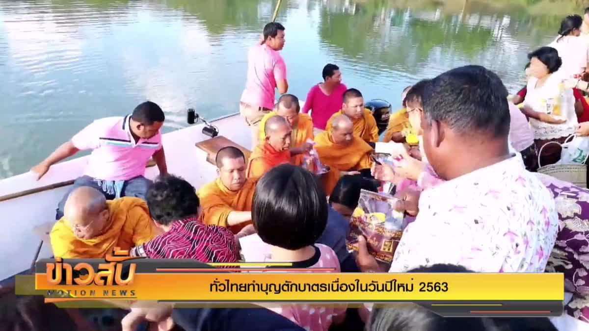 ทั่วไทยทำบุญตักบาตรเนื่องในวันปีใหม่ 2563