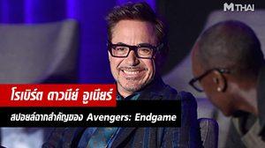 โรเบิร์ต ดาวนีย์ จูเนียร์ เผยภาพเบื้องหลังการถ่ายทำฉากสะเทือนใจ ใน Avengers: Endgame