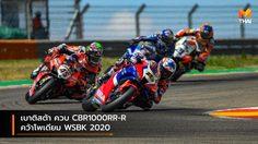 เบาติสต้า ควบ CBR1000RR-R คว้าโพเดียม WSBK 2020