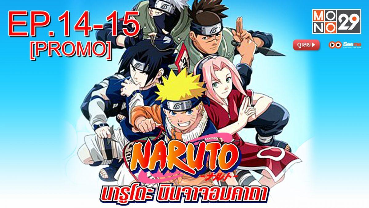 Naruto นารูโตะ นินจาจอมคาถา EP.14-15 [PROMO]