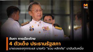 จับตา การเมืองไทยวันเปิดประชุมวันแรก โหวตประธานสภาและรองประธานฯ