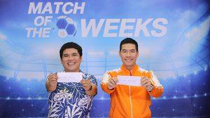 วู้ดดี้ ผุดรายการฟุตบอลแนวใหม่ Match of the Weeks ลุ้นรางวัลใหญ่โชค 2 ชั้น รวมมูลค่ากว่า 10 ล้านบาท