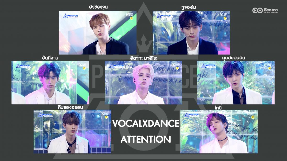 PRODUCE X 101ㅣวีดีโอ 1:1 - CHARLIE PUTH♬ATTENTION (Multicam ver.) การแข่งขันรอบ Position
