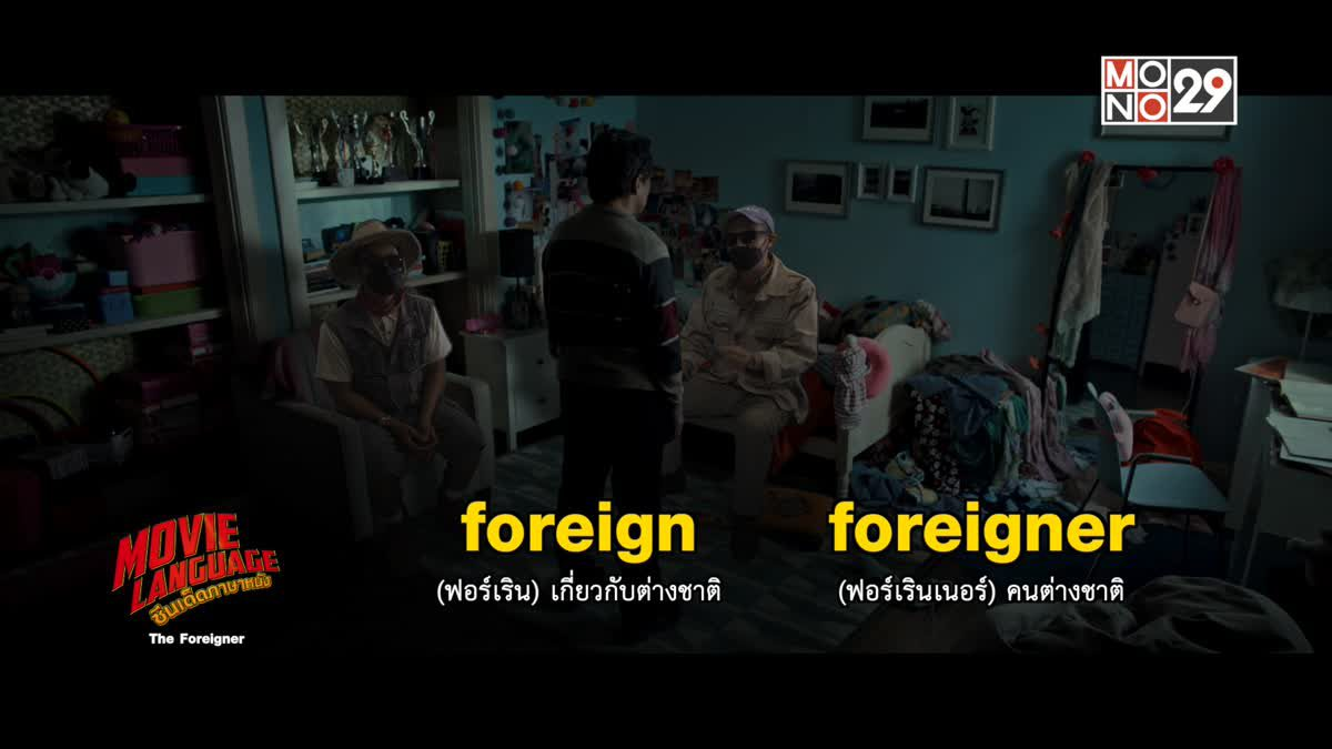 Movie Language ซีนเด็ดภาษาหนัง TheForeigner