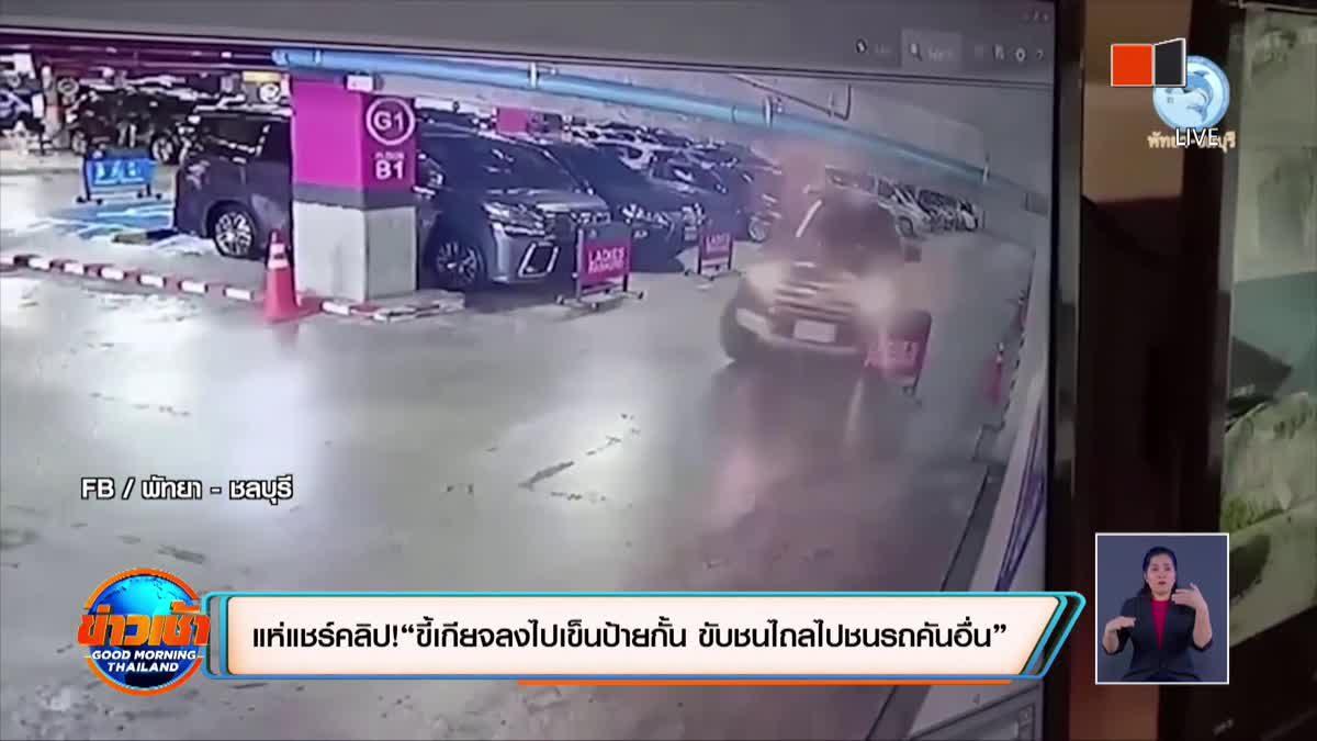 """แห่แชร์คลิป! ! """"ขี้เกียจลงไปเข็นป้ายกั้น ขับชนดะไถลไปชนรถคันอื่น"""""""