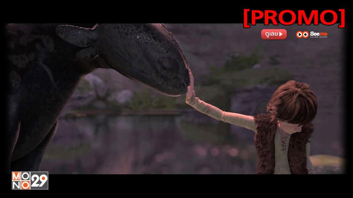 How to Train Your Dragon อภินิหารไวกิ้งพิชิตมังกร [PROMO]