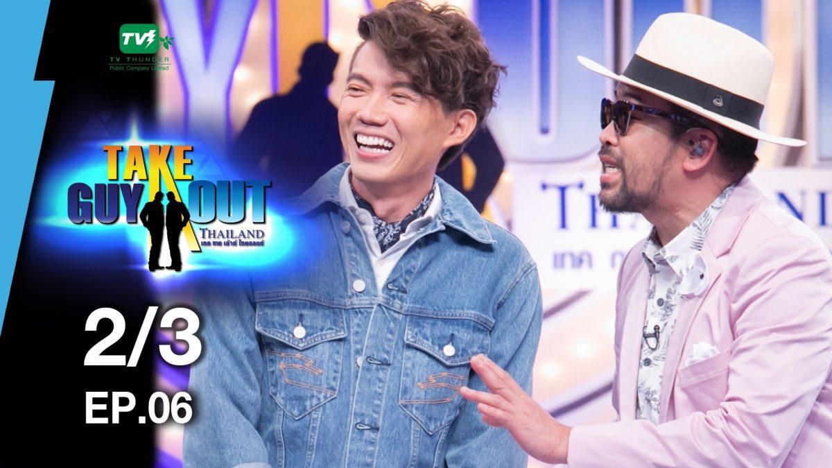 ฮ้อ วัชรพงษ์ | Take Guy Out Thailand S2 - EP.06 - 2/3 (29 เม.ย.60)