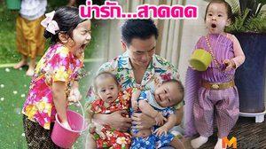 น่ารัก…สาดดด รวมภาพน่าเอ็นดู ลูกดาราแต่งชุดไทย-ลายดอก ฉ่ำรับสงกรานต์!! (คลิป)