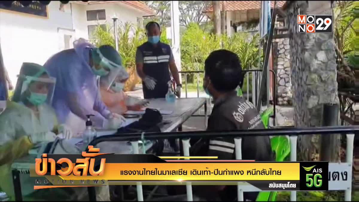 แรงงานไทยในมาเลเซีย เดินเท้า-ปีนกำแพง หนีกลับไทย