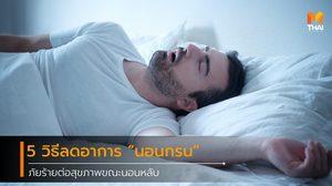 5 วิธีลดอาการ นอนกรน ภัยร้ายต่อสุขภาพขณะนอนหลับ