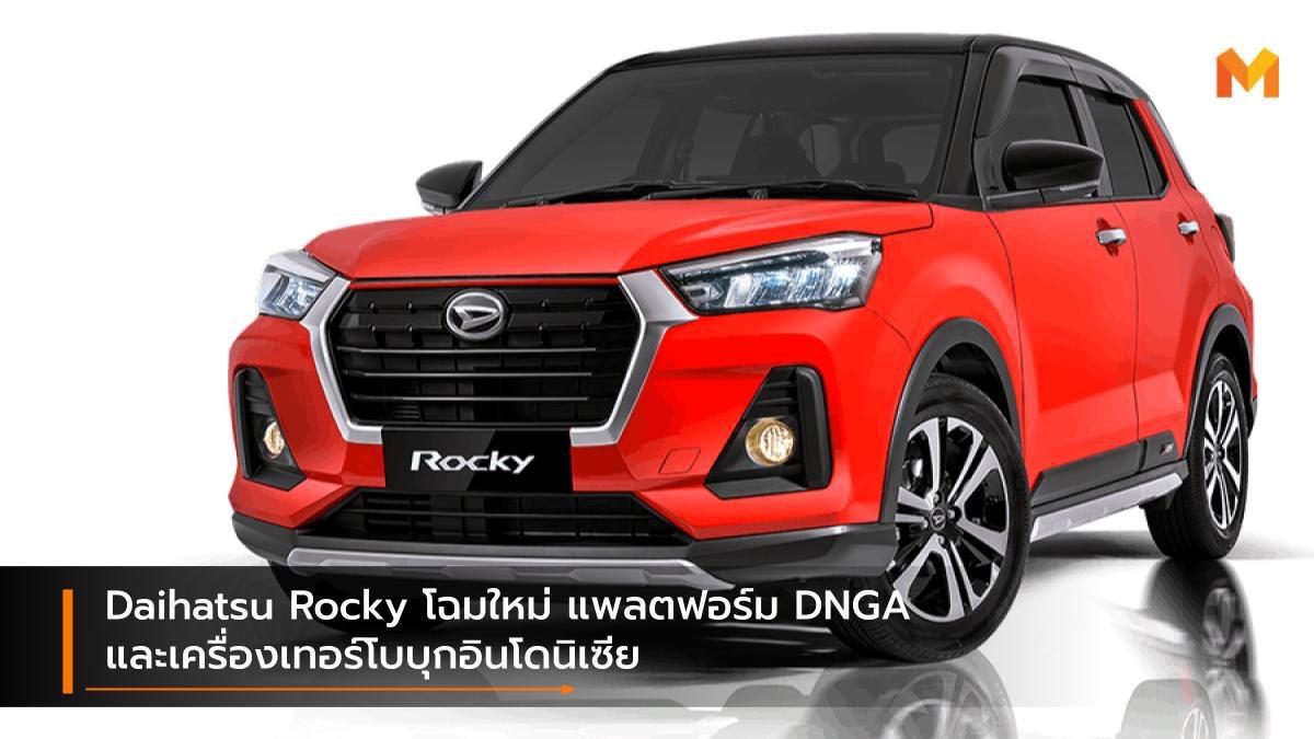 Daihatsu Rocky โฉมใหม่ แพลตฟอร์ม DNGA และเครื่องเทอร์โบบุกอินโดนิเซีย