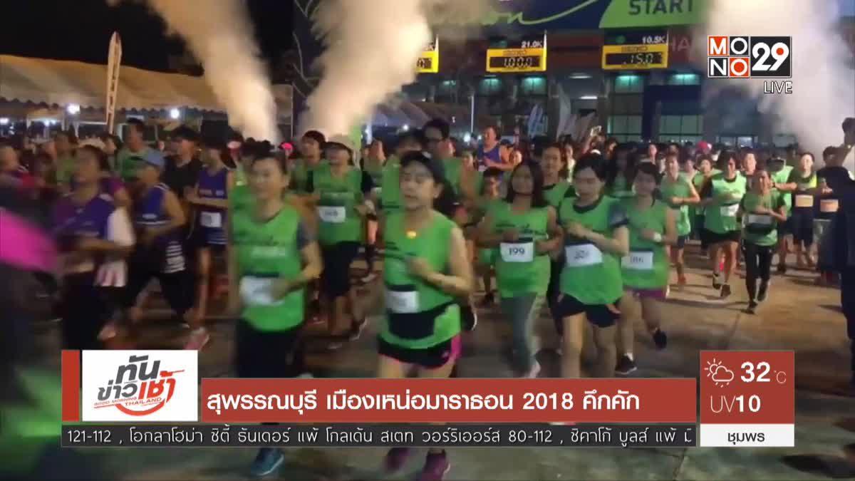 สุพรรณบุรี เมืองเหน่อมาราธอน 2018 คึกคัก