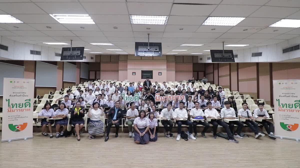 ปิดท้าย Filmmaking Class โครงการไทยดี มีมารยาท กับพี่เสือ พิชย ณ มหาวิทยาลัยหัวเฉียวเฉลิมพระเกียรติ