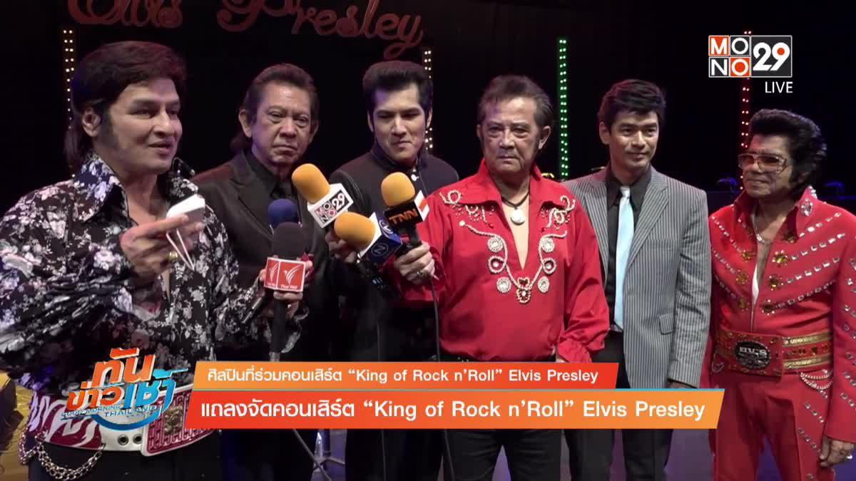 """แถลงจัดคอนเสิร์ต """"King of Rock n'Roll"""" Elvis Presley"""