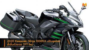 2020 Kawasaki Ninja 1000SX ปรับลุคใหม่ ล้ำขึ้นด้วยจอ TFT ใหม่