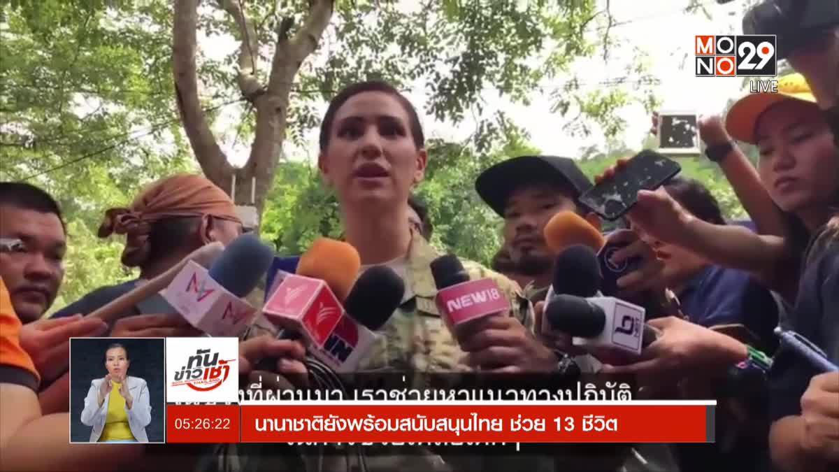 นานาชาติยังพร้อมสนับสนุนไทย ช่วย 13 ชีวิต