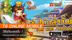 วิธีจุติขุนพลขั้น 1 TS Online Mobile พร้อมกิจกรรมต้อนรับ iOS
