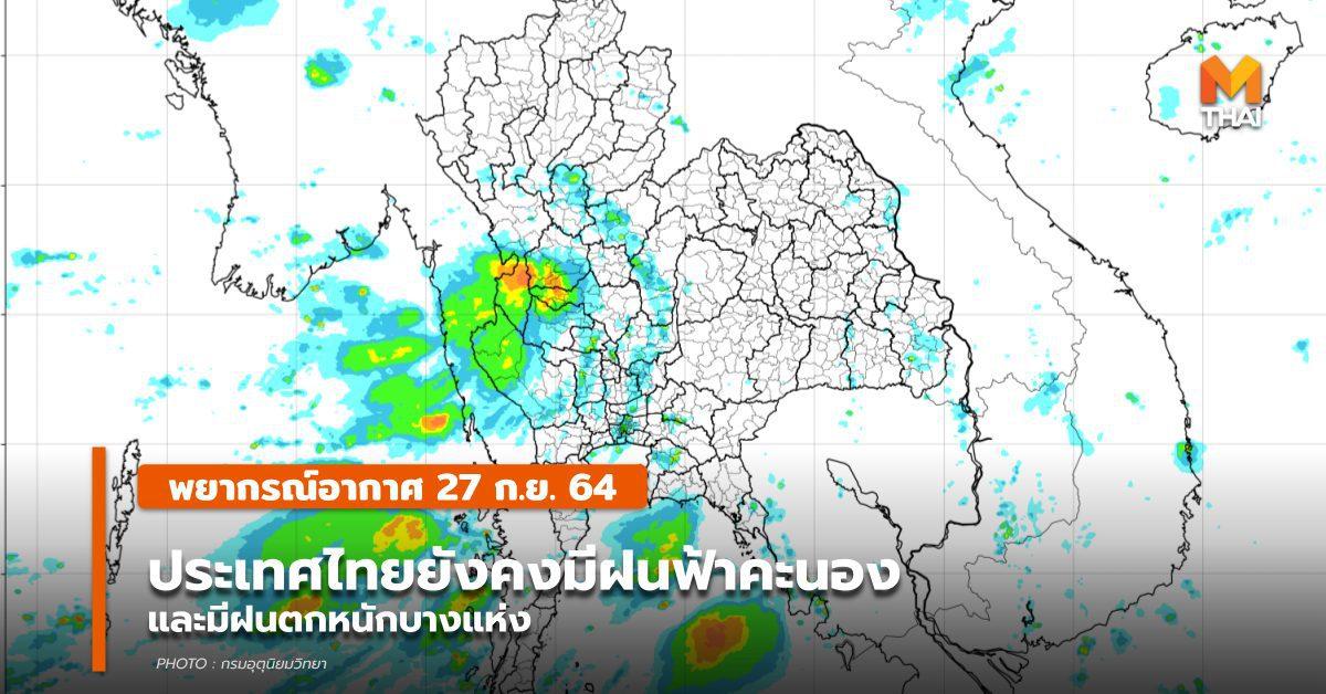 พยากรณ์อากาศ – 27 ก.ย. ยังคงมีฝนฟ้าคะนอง-ฝนตกหนักบางแห่ง