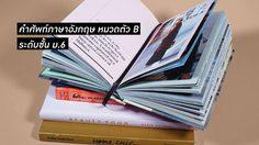 คำศัพท์ภาษาอังกฤษ หมวดตัว B ที่มักออกข้อสอบโอเน็ต ม.6