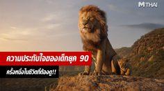 ย้อนรอย 5 ความประทับใจแอนิเมชั่นในตำนาน สู่ไลฟ์แอคชั่นสุดตระการตา ใน The Lion King