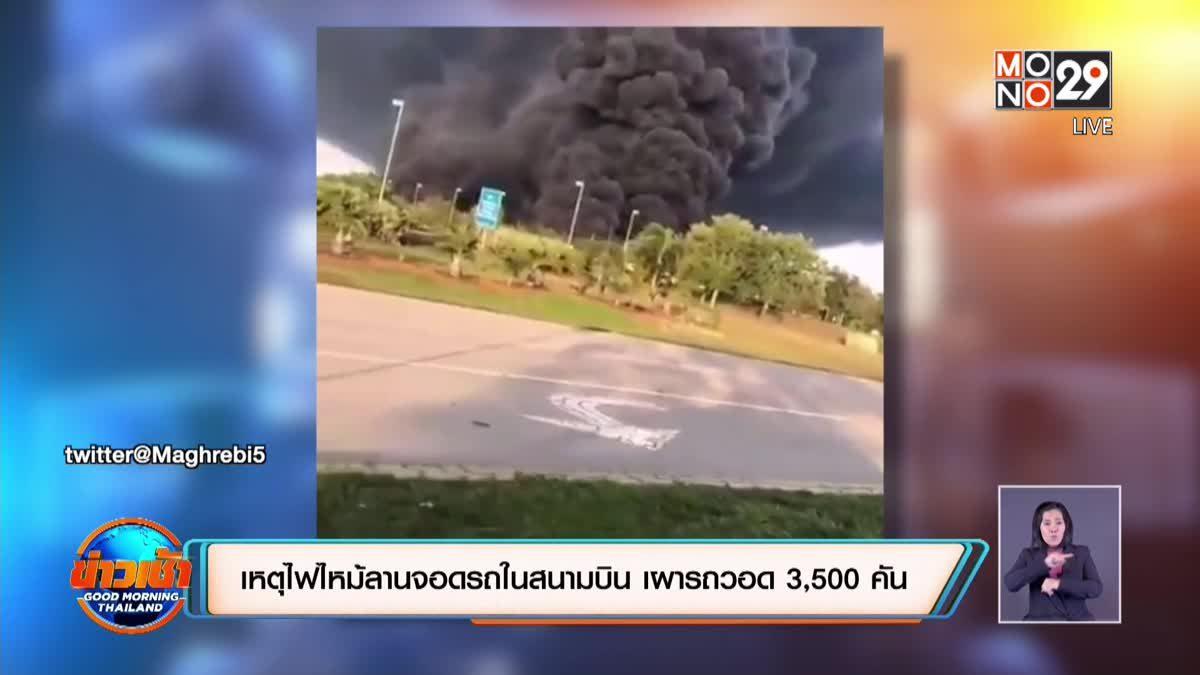 เหตุไฟไหม้ลานจอดรถในสนามบิน เผารถวอด 3,500 คัน