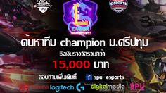 LOL Cyber Tournament  พบกับการแข่งขันภายในมหาวิทยาลัยศรีปทุม