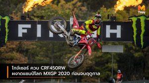 ไกจ์เซอร์ ควบ CRF450RW ผงาดแชมป์โลก MXGP 2020 ก่อนจบฤดูกาล