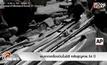 พบซากเครื่องบินในชิลี หลังสูญหาย 54 ปี