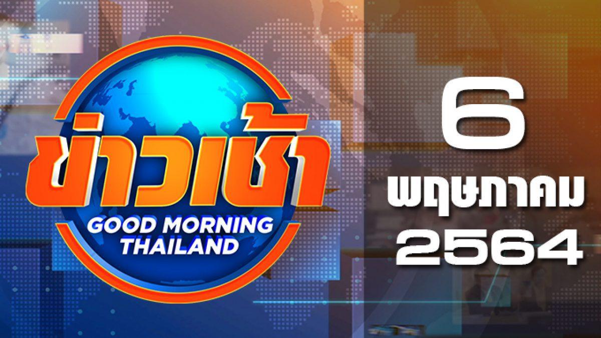ข่าวเช้า Good Morning Thailand 06-05-64