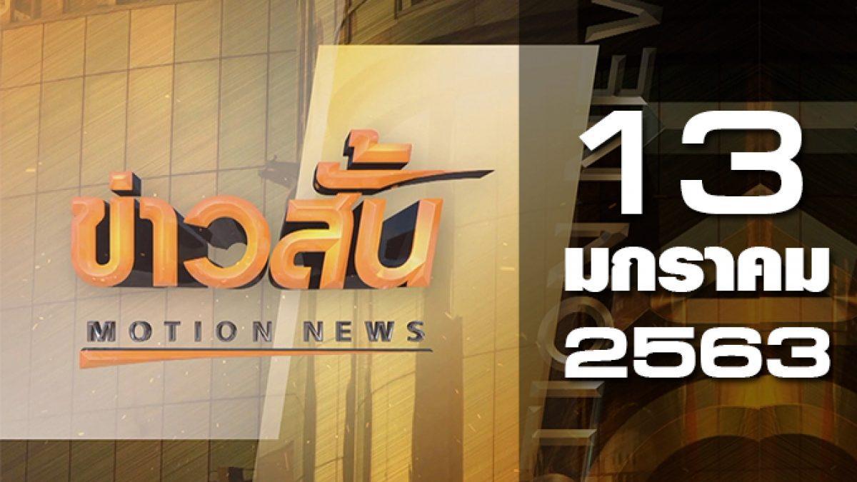 ข่าวสั้น Motion News Break 1 13-01-63