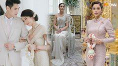 อัปเดต! 5 ร้านชุดแต่งงานแบบไทย ที่ดาราชอบใส่ ดีเทลเป๊ะ สวยสมราคา