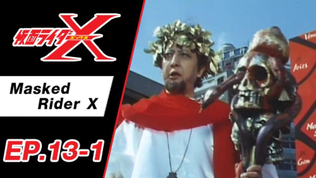 Masked Rider X ตอนที่ 13-1