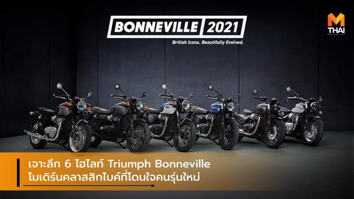 เจาะลึก 6 ไฮไลท์ Triumph Bonneville โมเดิร์นคลาสสิกไบค์ที่โดนใจคนรุ่นใหม่