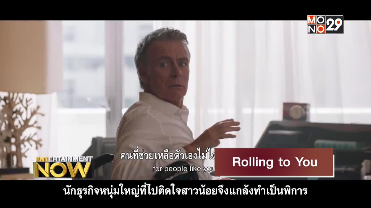 Movie Review : Rolling to You