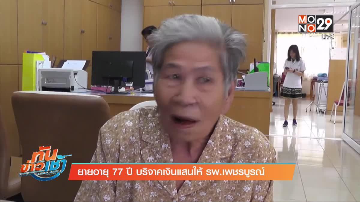 ยายอายุ 77 ปี บริจาคเงินแสนให้ รพ.เพชรบูรณ์