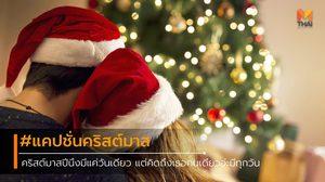 แคปชั่นวันคริสต์มาส คริสต์มาสปีนึงมีแค่วันเดียว แต่คิดถึงเธอคนเดียวอ่ะมีทุกวัน