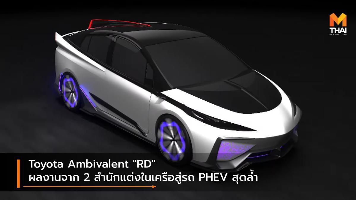 "Toyota Ambivalent ""RD"" ผลงานจาก 2 สำนักแต่งในเครือสู่รถ PHEV สุดล้ำทุกมิติ"