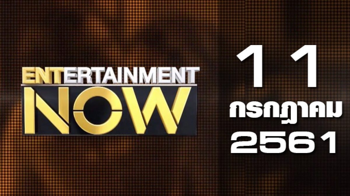 Entertainment Now Break 1 11-07-61