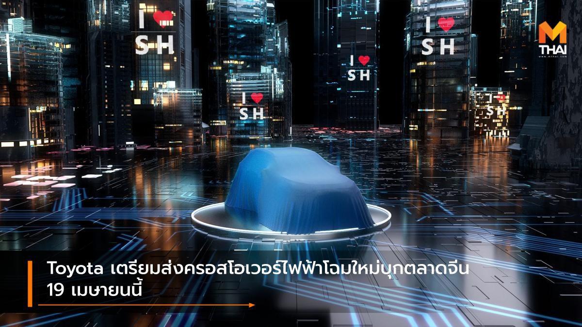 Toyota เตรียมส่งครอสโอเวอร์ไฟฟ้าโฉมใหม่บุกตลาดจีน 19 เมษายนนี้