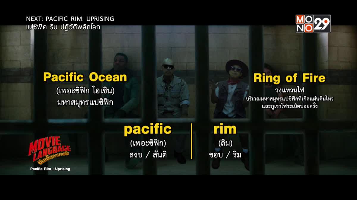 Movie Language ซีนเด็ดภาษาหนัง จากภาพยนตร์เรื่อง Pacific Rim: Uprising : แปซิฟิค ริม ปฏิวัติพลิกโลก
