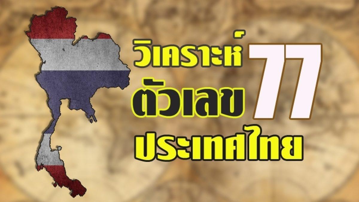 พลังตัวเลข 77 จังหวัดในประเทศไทย ส่งผลด้านเศรษฐกิจ สะท้อนความเป็นอยู่ของคนไทยอย่างเห็นได้ชัด