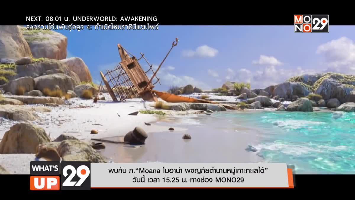 """พบกับ ภ.""""Moana โมอาน่า ผจญภัยตำนานหมู่เกาะทะเลใต้"""" วันนี้ เวลา 15.25 น. ทางช่อง MONO29"""