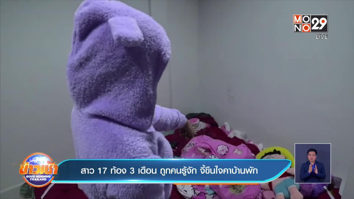 สาว 17 ท้อง 3 เดือน ถูกคนรู้จัก จี้ขืนใจคาบ้านพัก