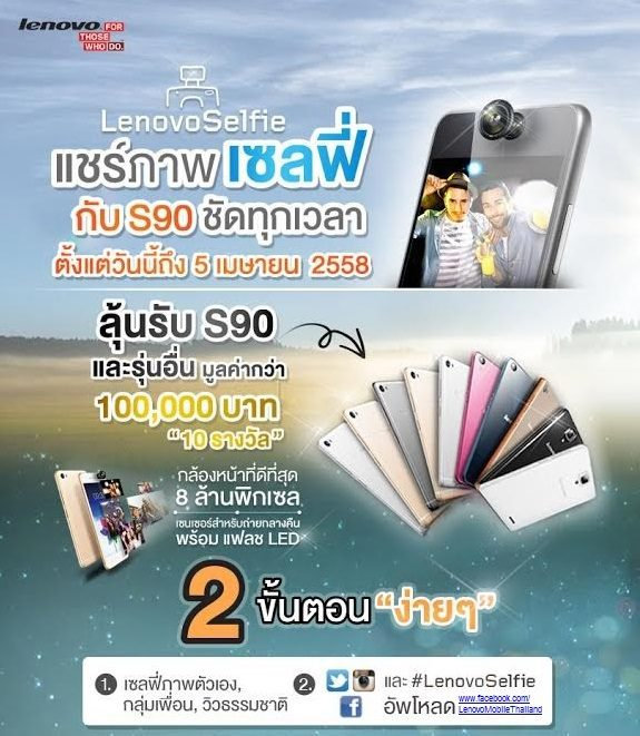 Lenovo S90 Campaign