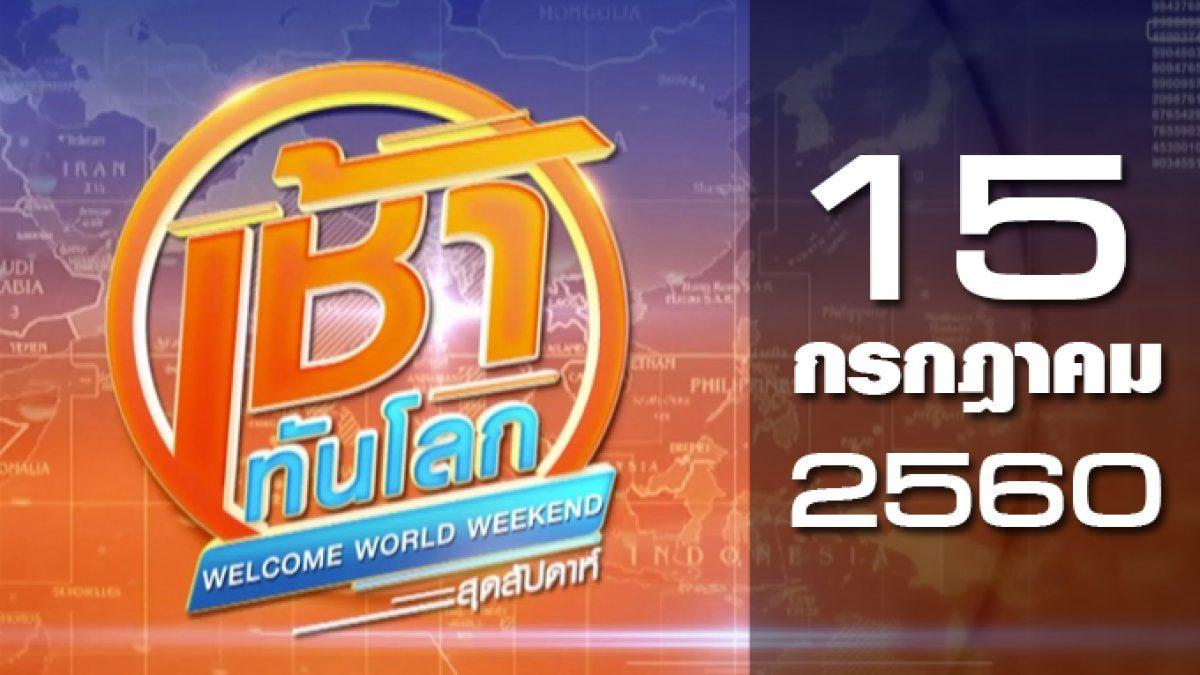 เช้าทันโลก สุดสัปดาห์ Welcome World Weekend 15-07-60