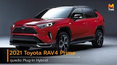 2021 Toyota RAV4 Prime ขุมพลัง Plug-In Hybrid ในเวอร์ชั่นสปอร์ต