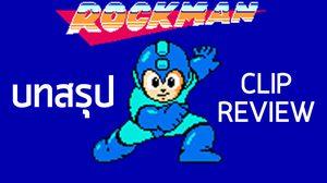[บทสรุป] Rockman Mobile พร้อมสูตร บทสรุป และแผนที่ไอเท็ม