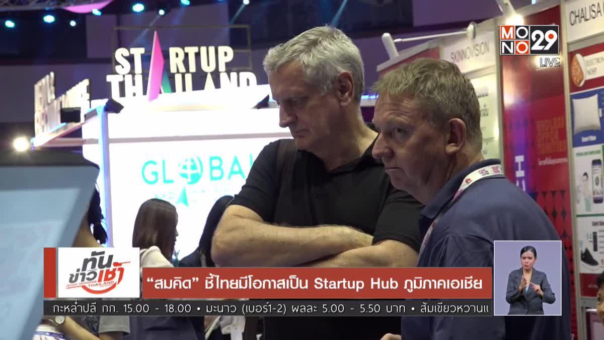 """""""สมคิด"""" ชี้ไทยมีโอกาสเป็น Startup Hub ภูมิภาคเอเชีย"""
