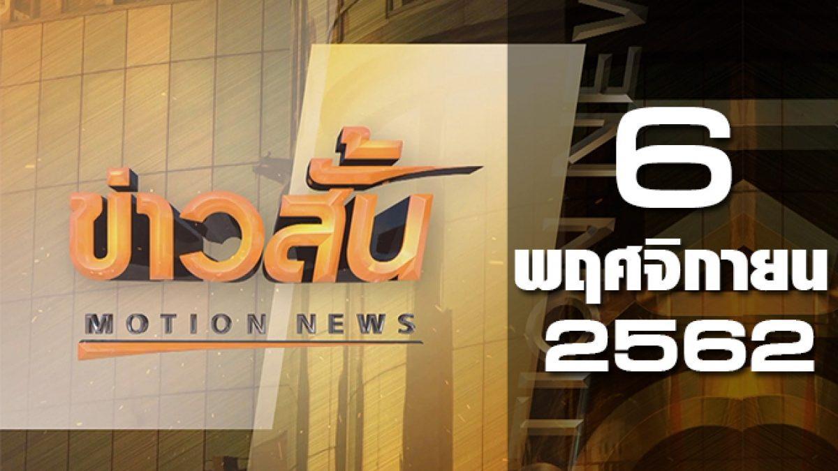 ข่าวสั้น Motion News Break 2 06-11-62