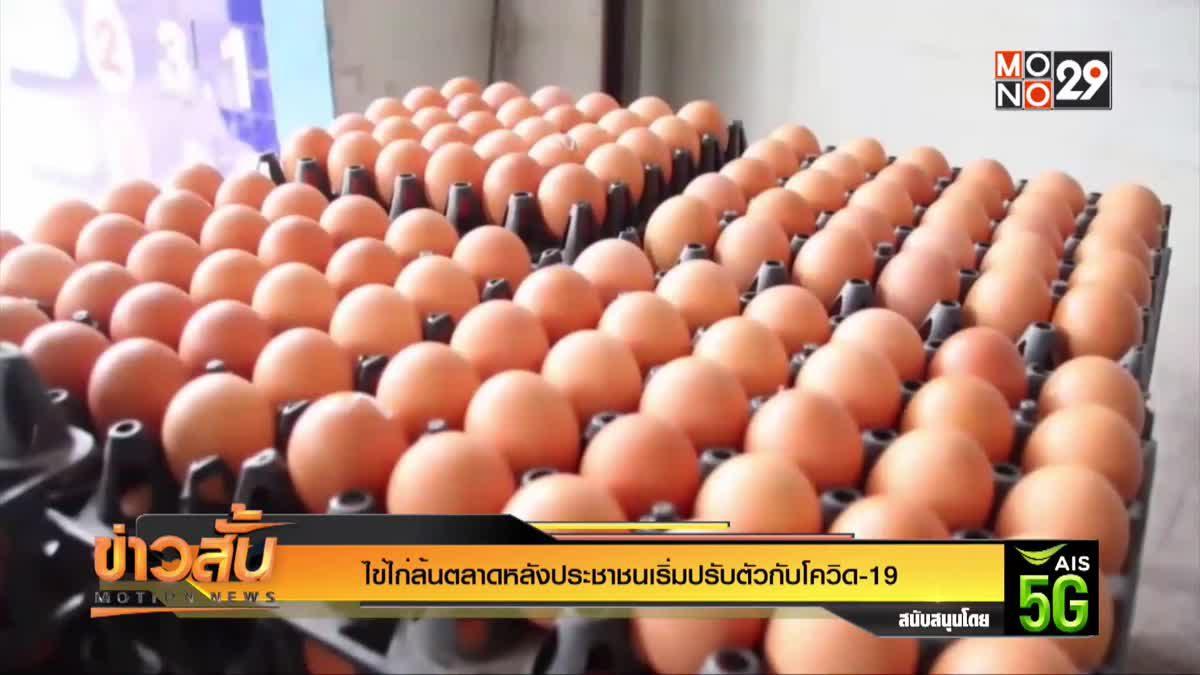 ไข่ไก่ล้นตลาดหลังประชาชนเริ่มปรับตัวกับโควิด-19